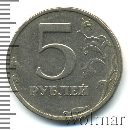 5 рублей 2003 г. СПМД
