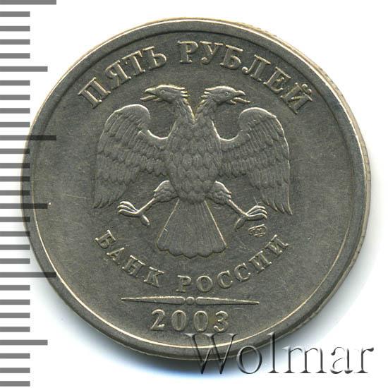 5 рублей 2003 г. СПМД.