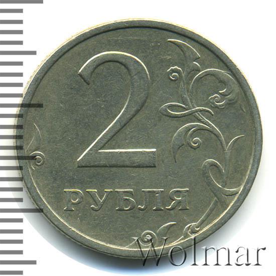 2 рубля 2003 г. СПМД