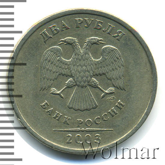 2 рубля 2003 г. СПМД.