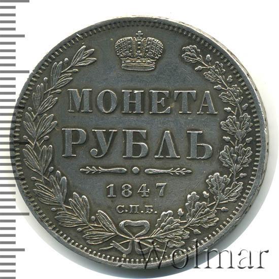 1 рубль 1847 г. СПБ ПА. Николай I. Новый тип. Св. Георгий в плаще