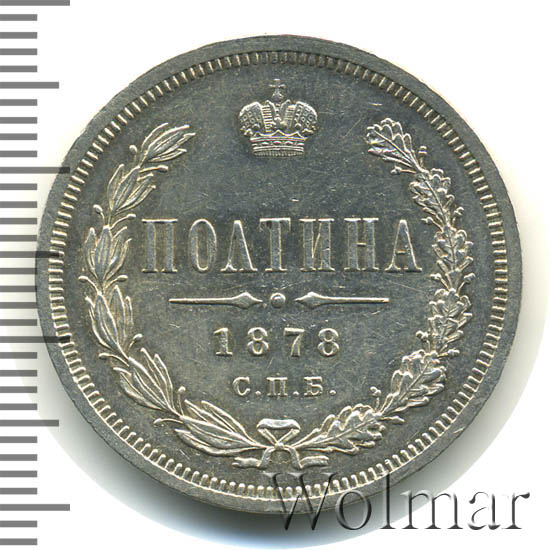 Полтина 1878 г. СПБ НФ. Александр II.