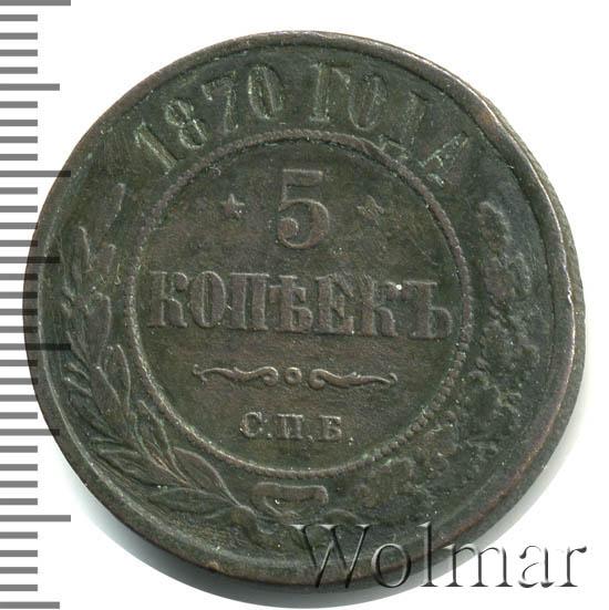 5 копеек 1870 г. СПБ. Александр II. Санкт-Петербургский монетный двор