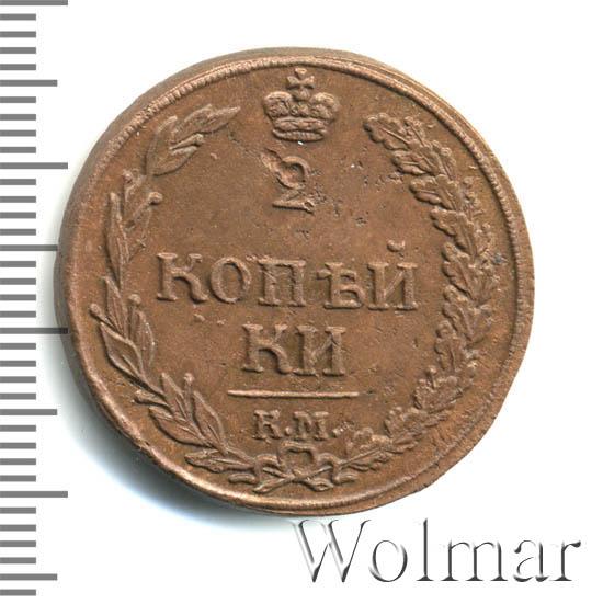 2 копейки 1812 г. КМ. Александр I. Буквы КМ