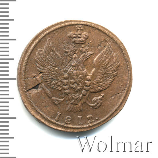 2 копейки 1812 г. КМ. Александр I Буквы КМ