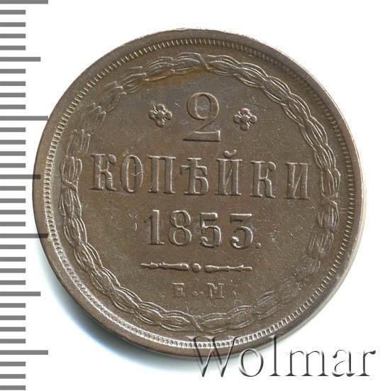 2 копейки 1853 г. ЕМ. Николай I. Екатеринбургский монетный двор