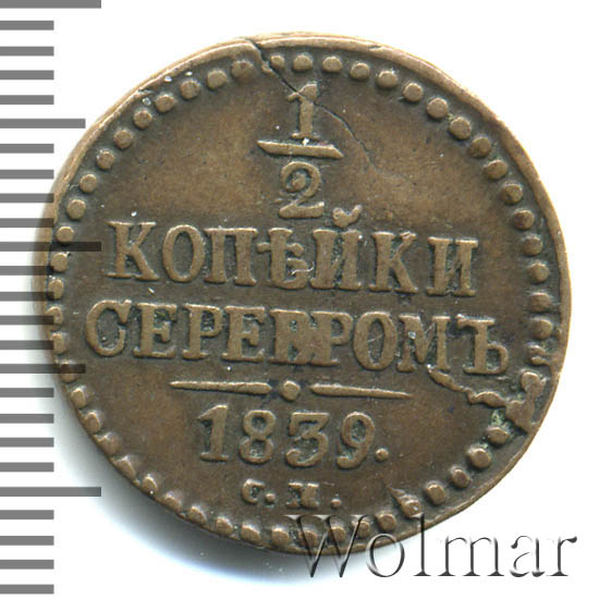 1/2 копейки 1839 г. СМ. Николай I. Тиражная монета