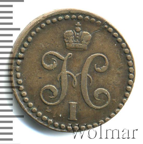 1/2 копейки 1839 г. СМ. Николай I Тиражная монета