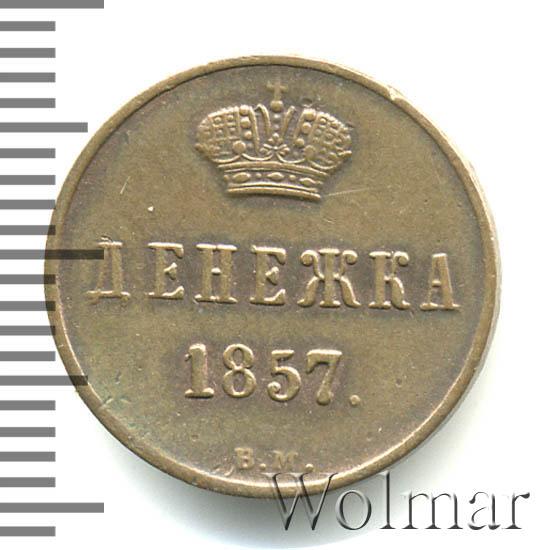 Денежка 1857 г. ВМ. Александр II. Варшавский монетный двор
