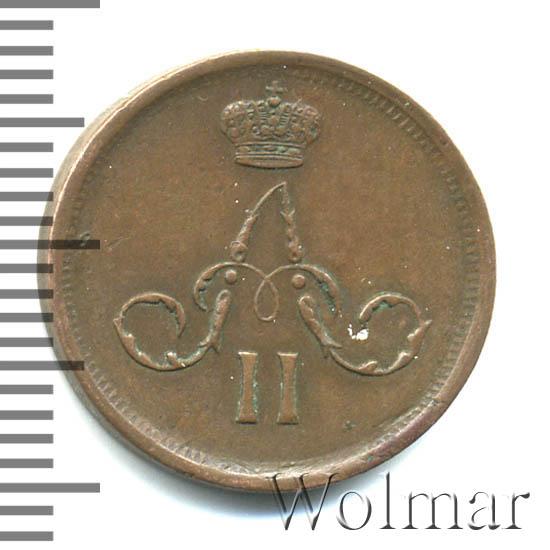 Денежка 1861 г. ЕМ. Александр II. Екатеринбургский монетный двор