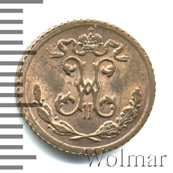 1/4 копейки 1900 г. СПБ. Николай II