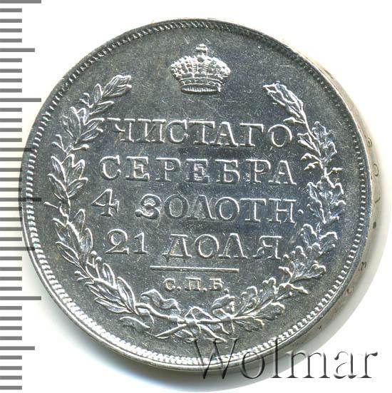 1 рубль 1817 г. СПБ ПС. Александр I. Скипетр короче