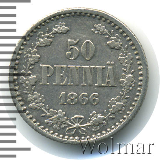 50 пенни 1866 г. S. Для Финляндии (Александр II).