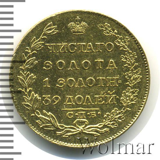 5 рублей 1819 г. СПБ МФ. Александр I.