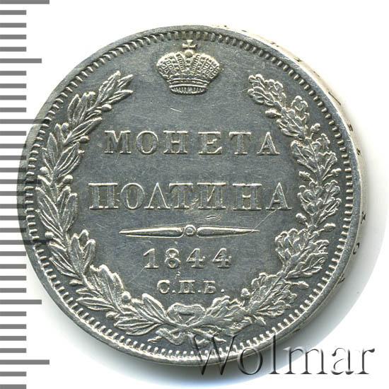 Полтина 1844 г. СПБ КБ. Николай I. Санкт-Петербургский монетный двор. Орел 1843