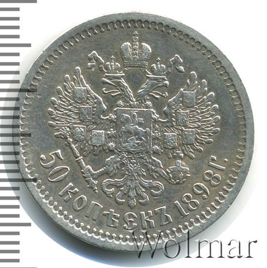 50 копеек 1898 г. (АГ). Николай II.