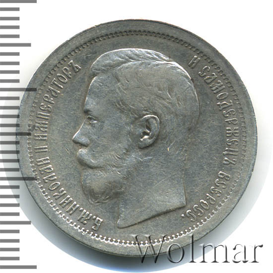 50 копеек 1898 г. (АГ). Николай II