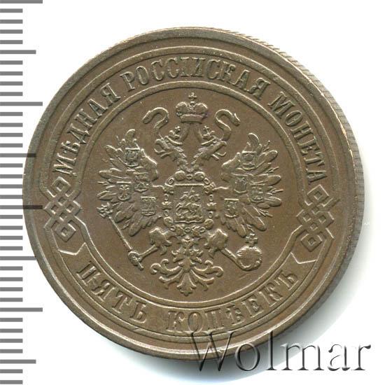 5 копеек 1871 г. ЕМ. Александр II Екатеринбургский монетный двор