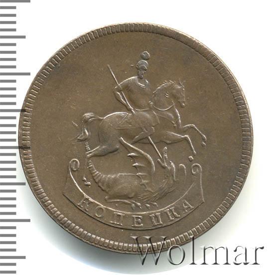 1 копейка 1765 г. Екатерина II Без обозначения монетного двора. Новодел