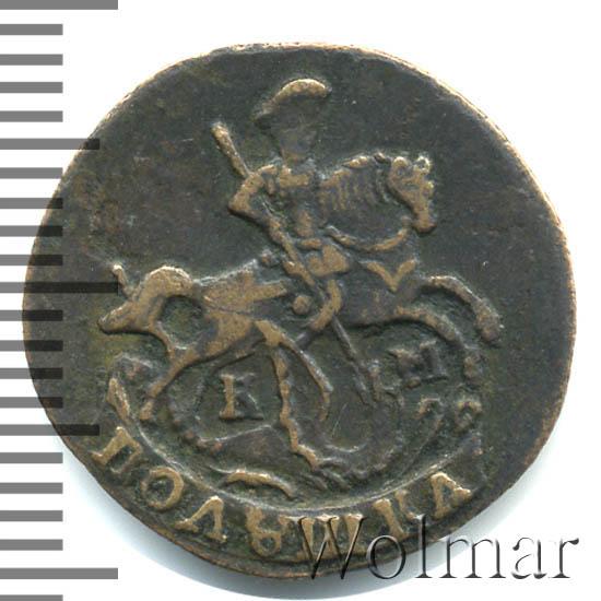 Полушка 1791 г. КМ. Екатерина II