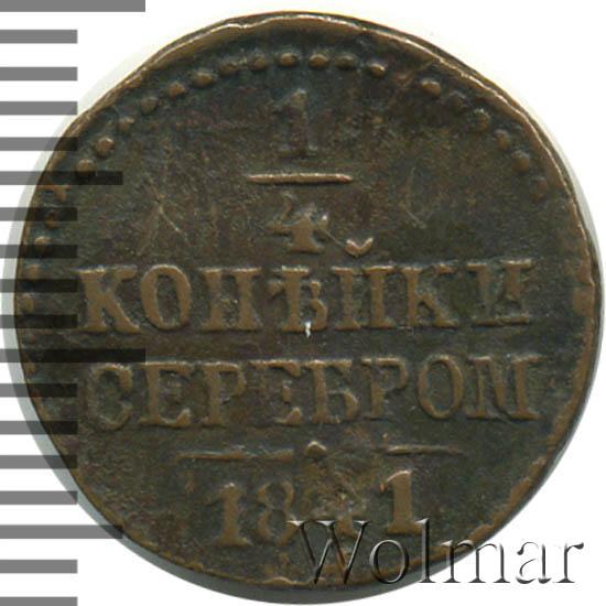 1/4 копейки 1841 г. СМ. Николай I. Сузунский монетный двор