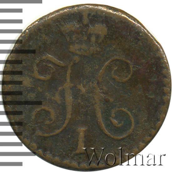 1/4 копейки 1841 г. СМ. Николай I Сузунский монетный двор