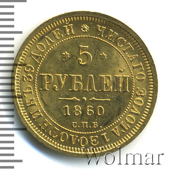 5 рублей 1860 г. СПБ ПФ. Александр II.