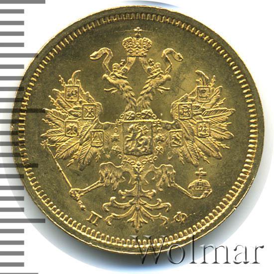 5 рублей 1860 г. СПБ ПФ. Александр II