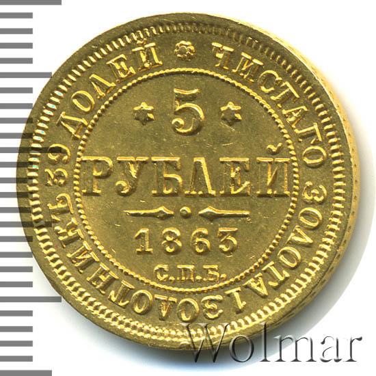 5 рублей 1863 г. СПБ МИ. Александр II.