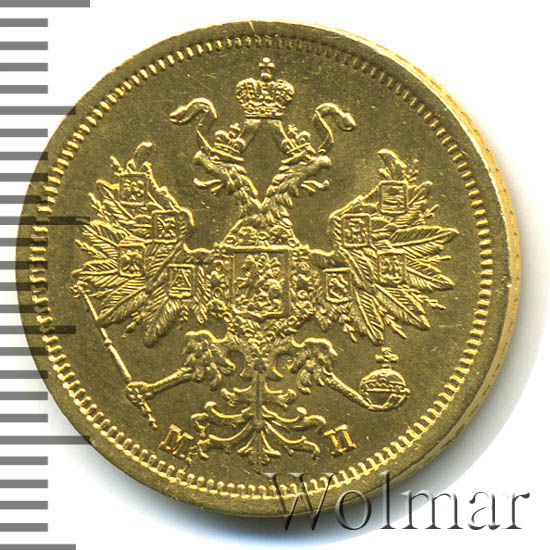 5 рублей 1863 г. СПБ МИ. Александр II