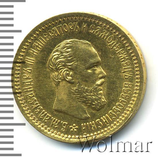 5 рублей 1890 г. (АГ). Александр III.