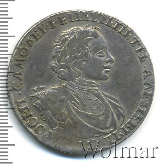 1 рубль 1720 г. KO. Петр I Портрет в латах. Без пряжки на плаще.