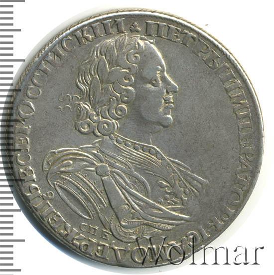 1 рубль 1725 г. СПБ. Петр I Солнечный, портрет в латах. СПБ под портретом