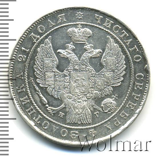 1 рубль 1835 г. СПБ НГ. Николай I. Орел 1832. Св. Георгий без плаща