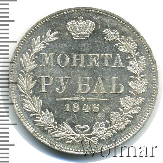 1 рубль 1846 г. MW. Николай I. Варшавский монетный двор. Хвост орла веером