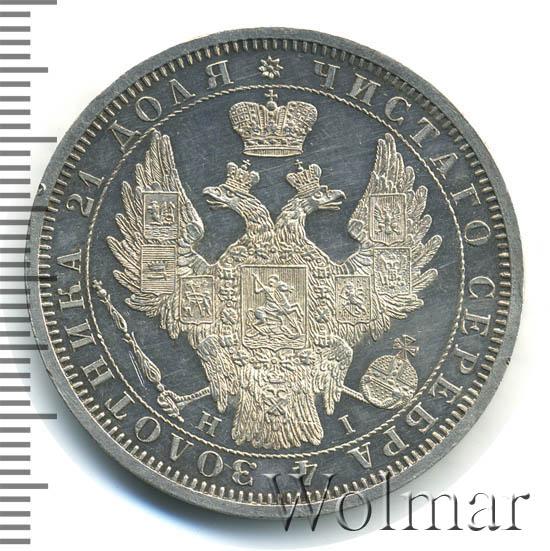 1 рубль 1854 г. СПБ HI. Николай I. Новый тип. Венок 7 звеньев