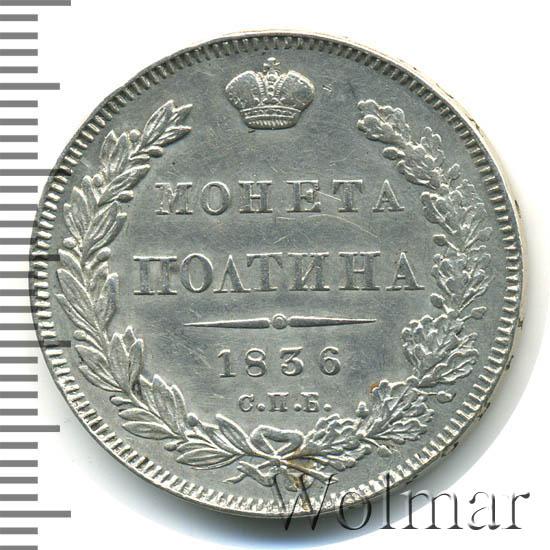 Полтина 1836 г. СПБ НГ. Николай I.
