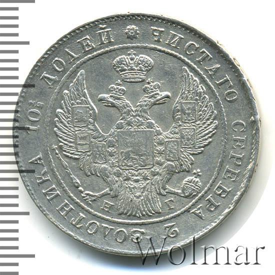 Полтина 1836 г. СПБ НГ. Николай I