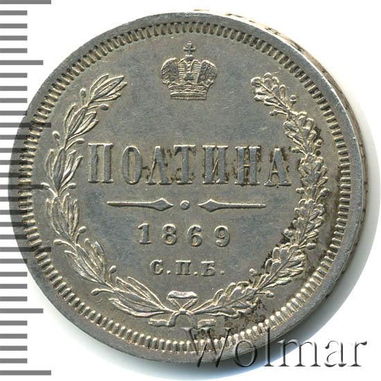 Полтина 1869 г. СПБ HI. Александр II.