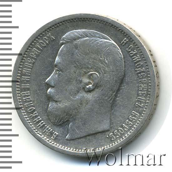 50 копеек 1904 г. (АР). Николай II