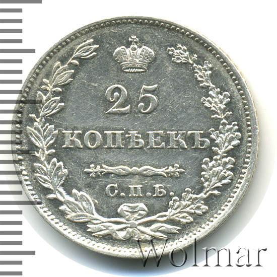 25 копеек 1827 г. СПБ НГ. Николай I Щит касается короны