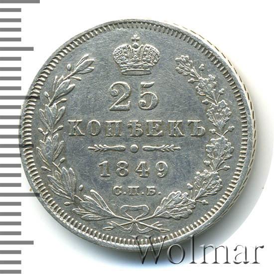 25 копеек 1849 г. СПБ ПА. Николай I. Орел 1845-1847 (в хвосте 9 перьев)
