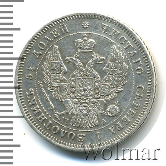 25 копеек 1849 г. СПБ ПА. Николай I Орел 1845-1847 (в хвосте 9 перьев)