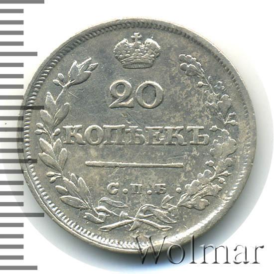 20 копеек 1825 г. СПБ ПД. Александр I. Инициалы минцмейстера ПД