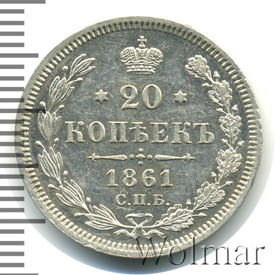 20 копеек 1861 г. СПБ ФБ. Александр II. Инициалы минцмейстера ФБ