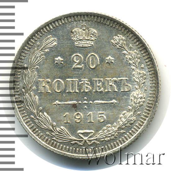 20 копеек 1915 цена tabvjr