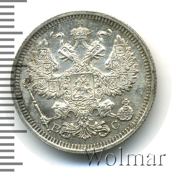 20 копеек 1915 г. ВС. Николай II.