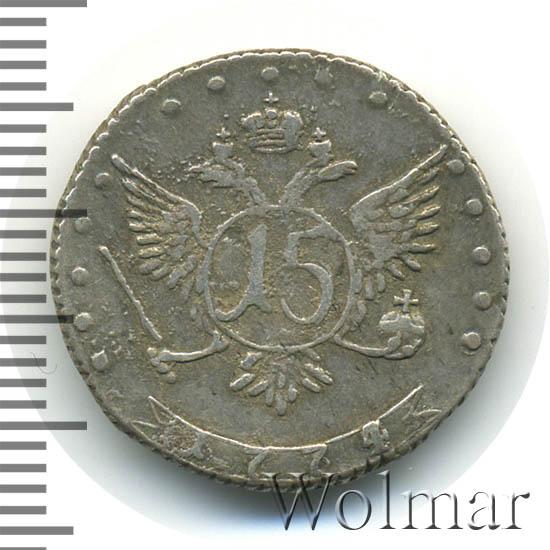 15 копеек 1774 г. ММД. Екатерина II. Буквы ММД