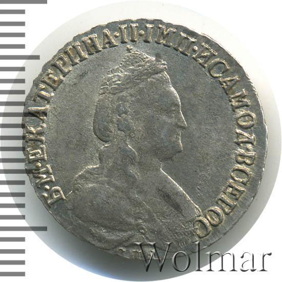15 копеек 1789 г. СПБ. Екатерина II.
