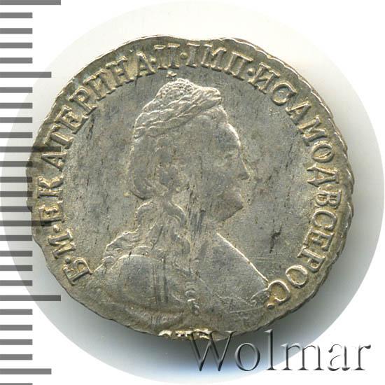 15 копеек 1791 г. СПБ. Екатерина II.